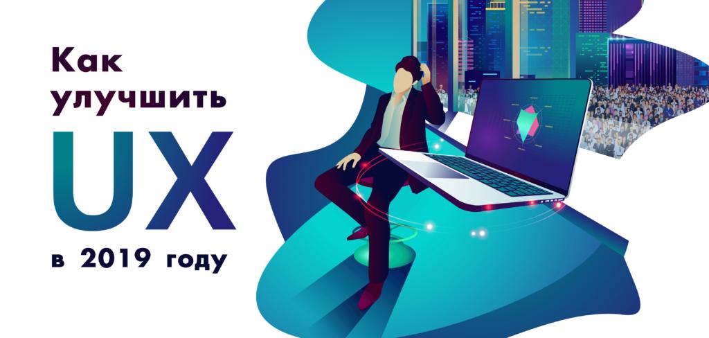 Как улучшить UX вашего сайта в 2019 году